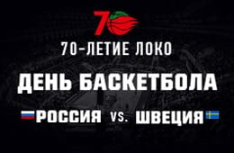 Russia vs. Sweden + 70th anniversary of Loko = the Day of Basketball on September 17th